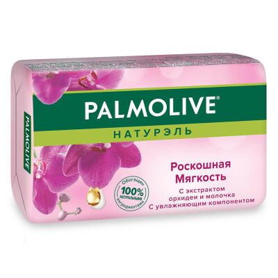 Мыло Palmolive 90г натурель роскошная мягкость экстракт орхидеи