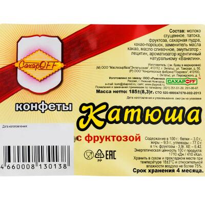 Конфеты катюша 185г на фруктозе Сахарофф