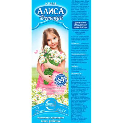 Крем Алиса 40г детский