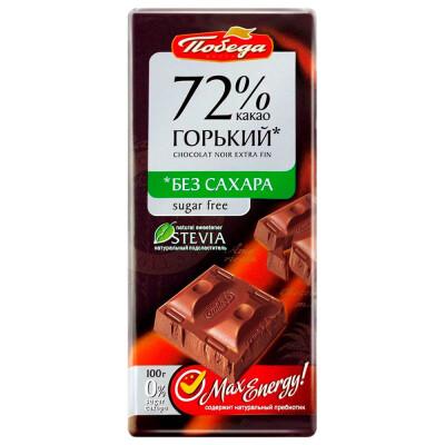 Шоколад Победа 100г 72% горький б/сахара на стевии