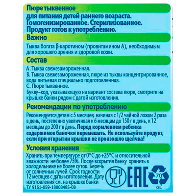 Пюре ФрутоНяня 80г тыква гипоаллергенное с 5 месяцев