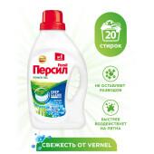 Гель для стирки Persil 1,3л Expert Gel, свежесть от Vernel