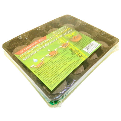 Комплект для выращивания рассады 17*20,5см+12 торфяных таблеток+кассета+ лоток