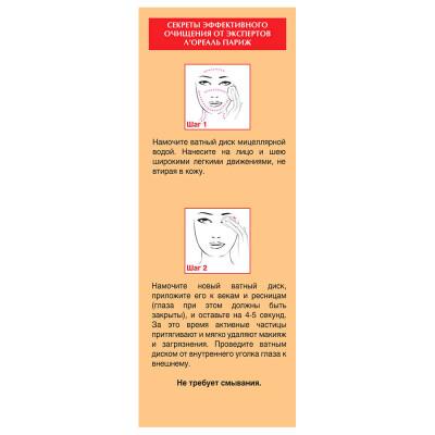 L'Oreal Paris Мицеллярная вода для снятия макияжа, для сухой и чувствительной кожи, гипоаллергенно,