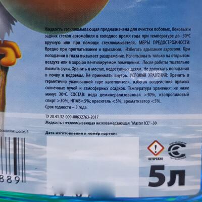 Омыватель стекла Пеликан 5л -30с