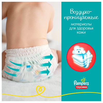 Трусики-подгузники Pampers Pants 104шт 9-14кг мега 4