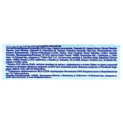 Салфетки влажные Aura 72шт антибактериальные