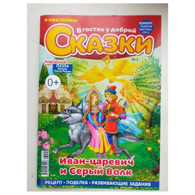 Журнал в гостях у доброй сказки