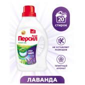 Гель для стирки Persil 1,3л Лаванда Power Deep Clean