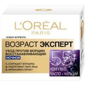 """L'Oreal Paris Ночной антивозрастной крем """"Возраст эксперт 55+"""" против морщин, восстанавливающий, 50"""
