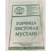Семена пряных трав Горчица Мустанг листовая сарепская 1г