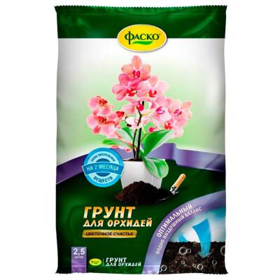 Почвогрунт для орхидей специализированный 2,5л Фаско