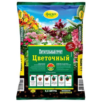Почвогрунт 2,5л цветочный универсальный фаско тп0101цве01