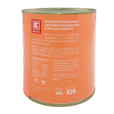 Персики Европа половинки в сиропе 820г