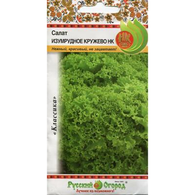 Семена листового салата Изумрудное кружево 1г 307401