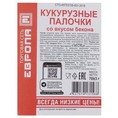 Кукурузные палочки Европа со вкусом бекона 70г