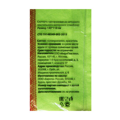 Скатерть Европа салатовая 110х140мм
