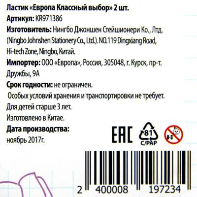 Набор ластиков Европа Классный выбор 2шт блистер kr971386