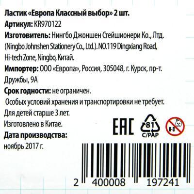 Набор ластиков Европа Классный выбор 2шт блистер kr970122