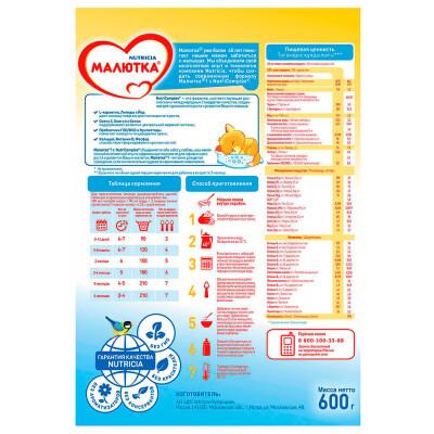 Смесь Малютка-1 молочная с рождения 600г