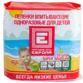 Пеленки одноразовые Европа 10шт детские 60*60см