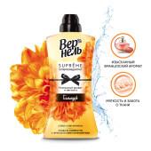 Кондиционер 1,2л Vernel Supreme гламур