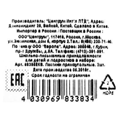 Набор ластиков Европа Классный выбор 2шт с абразивом 36х14х10мм 80387