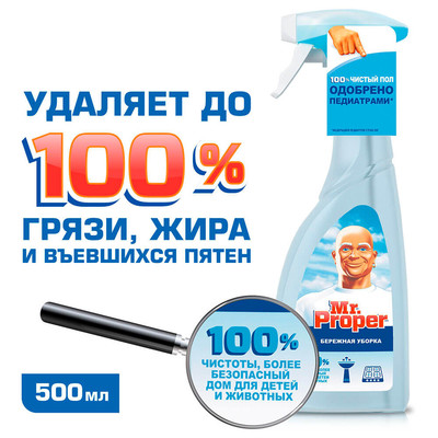 Спрей для уборки дома Mr. Proper 500мл бережная уборка