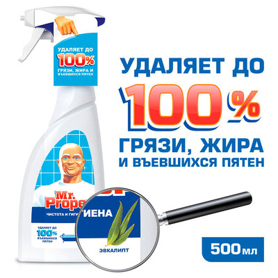 Спрей для уборки дома Mr. Proper 500мл эвкалипт с отбеливателем