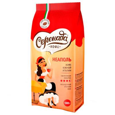 Кофе Серенада 1000г неаполь зерно