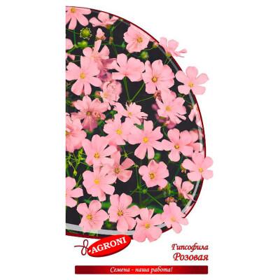Цветок гипсофила розовая 0,3г Agroni