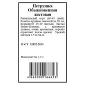 Петрушка обыкновенная листовая 1,5г агрони б/п