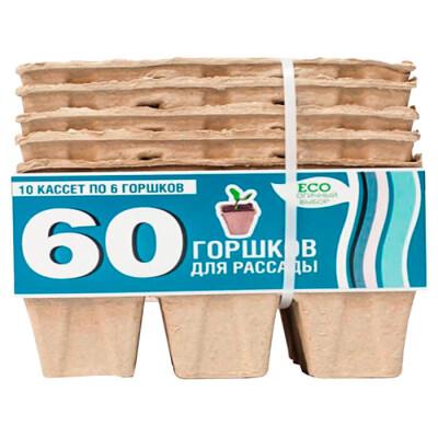 Горшки бумажные для рассады 60шт 10 кассет биоразлагаемые