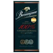 Шоколад восхищение 140г горький 100% какао
