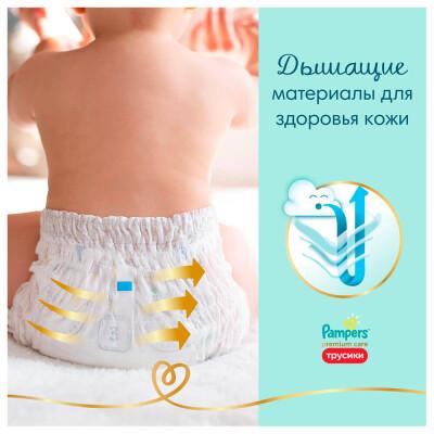 Трусики-подгузники Pampers Pants 38шт 9-15кг для мальчиков и девочек 4