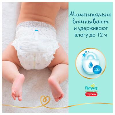Трусики-подгузники Pampers Pants 48шт 6-11кг для мальчиков и девочек 3