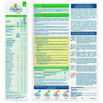 Смесь молочная Similac-2 классик от 6 до 12 месяцев 300г