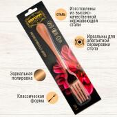 Набор вилок 2 шт европа розовое золото tk-1010