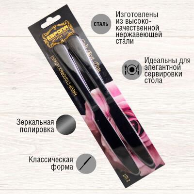 Набор ножей Европа 2шт черные tk-1010