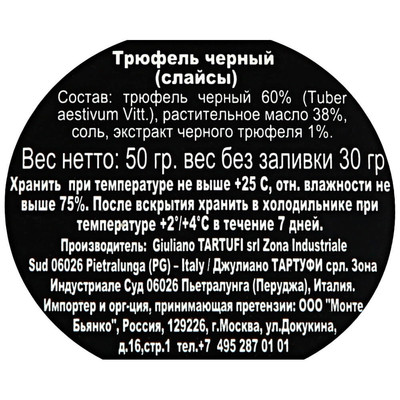 Трюфель Giuliano Tartufi 50г черный слайсы ст/б