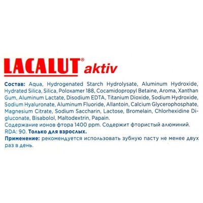 Зубная паста Lacalut 75мл актив защита десен и бережное отбеливание