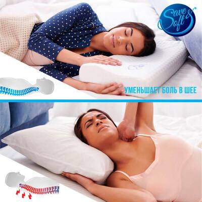 Подушка Save&Soft для сна 50*30*10/7см в коробке