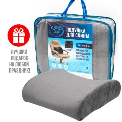 Подушка Save&Soft для спины 34*31*10см серый сумка из пвх