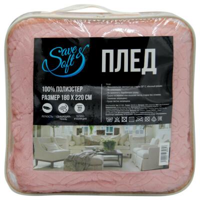 Плед Save&Soft светло-розовый 180*220см Покрывало sf008