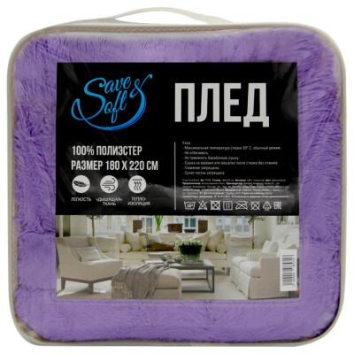 Плед Save&Soft плед фиолетовый 180*220 см