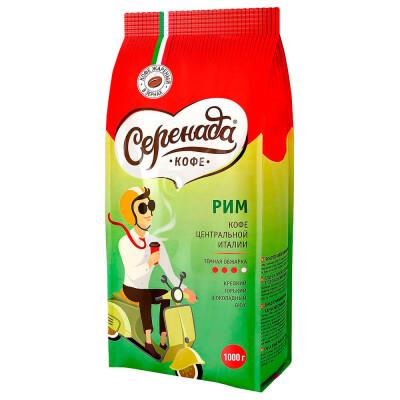 Кофе Серенада 1000г рим зерно
