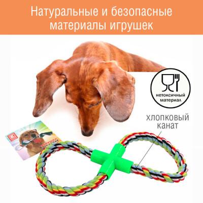 Игрушка для собак Европа канат восьмерка  27см хлопок ktr6102