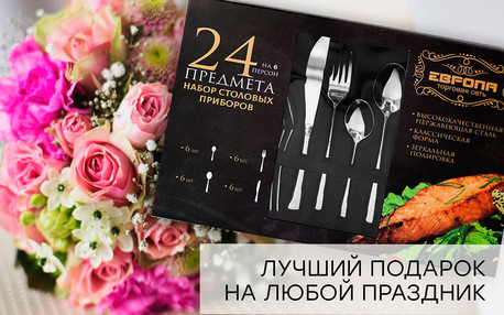 Набор столовых приборов 24пр Европа черная упаковка 1098