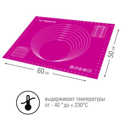 Коврик силиконовый 50*60см Тут Просто малиновый je-p6050