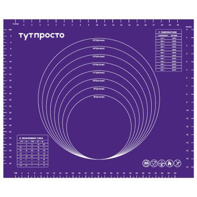 Коврик силиконовый 50*60см Тут Просто фиолетовый je-p6050